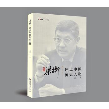 梁衡评点中国历史人物
