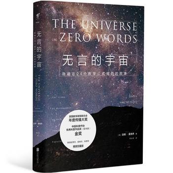 无言的宇宙:隐藏在24个数学公式背后的故事(精装珍藏版)