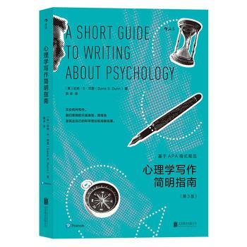 心理学写作简明指南:基于APA格式规范