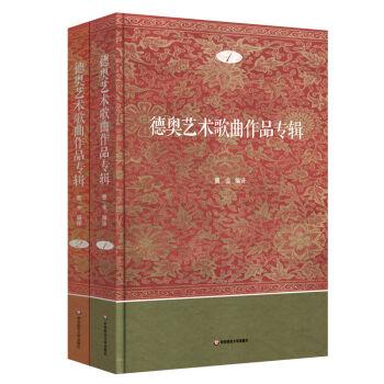 德奥艺术歌曲作品专辑(套装全2册)