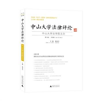 中山大学法律评论 第13卷  第3辑