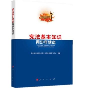 宪法基本知识青少年读本