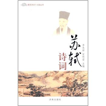 唐宋诗词十大家丛书:苏轼·诗词