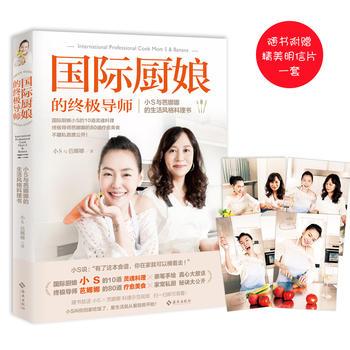 国际厨娘的终极导师:小S与芭娜娜的生活风格料理书