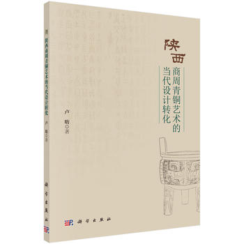 陕西商周青铜艺术的当代设计转化