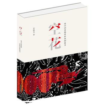 空花——用中国剪纸讲世界的故事