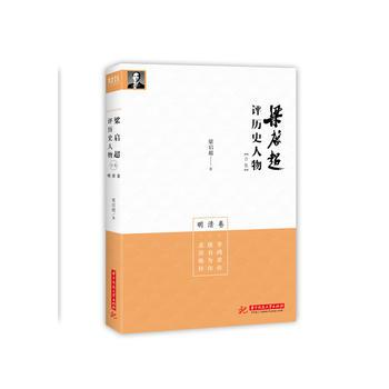 梁启超评历史人物合集明清卷:李鸿章传-康有为传-袁崇焕传