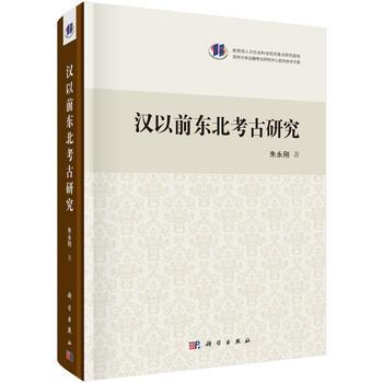 汉以前东北考古研究
