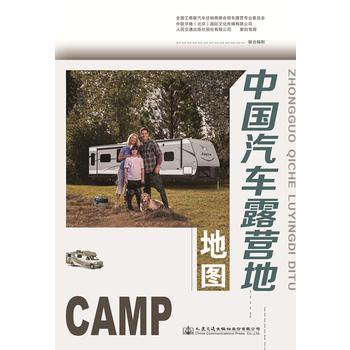 2018中国汽车露营地地图