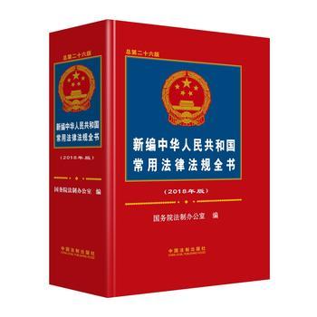 新编中华人民共和国常用法律法规全书(2018年版)
