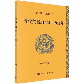 清代关税:1644-1911年