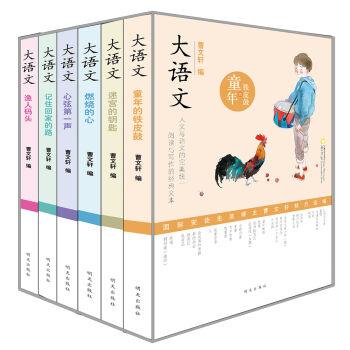 大语文(6册)