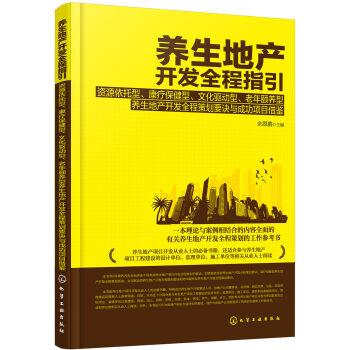 养生地产开发全程指引