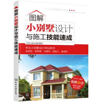 图解小别墅设计与施工技能速成