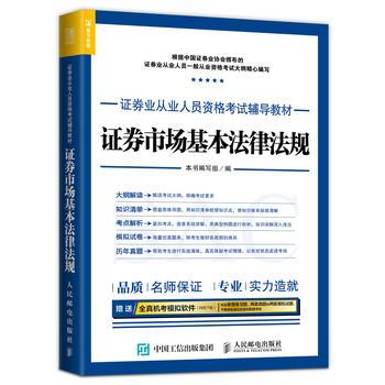 2017年证券业从业人员资格考试辅导教材 证券市场基本法律法规