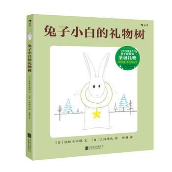 兔子小白的礼物树