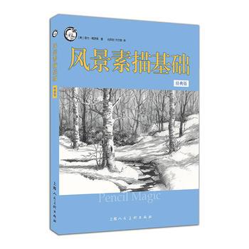 西方经典美术技法译丛:风景素描基础(经典版)