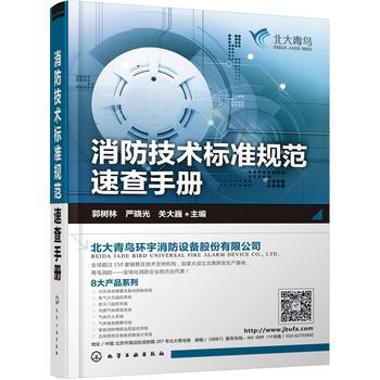 消防技术标准规范速查手册