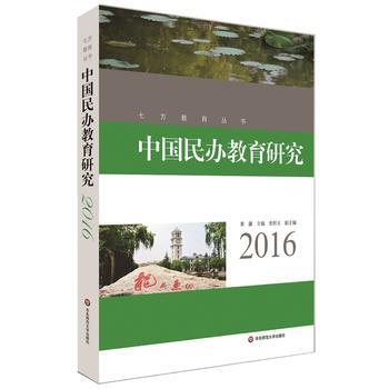 中国民办教育研究(2016)