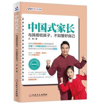 中国式家长:与其唠叨孩子,不如管好自己