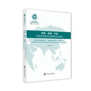 绿色·创新·开放:中国区域经济发展模式的转型