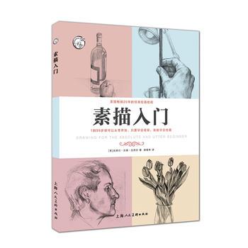 西方经典美术技法译丛:素描入门