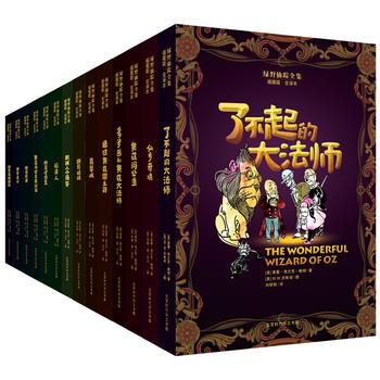 绿野仙踪全集(共14册)