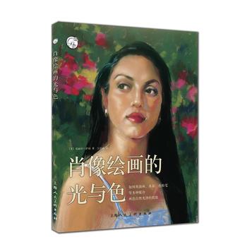 西方经典美术技法译丛:肖像绘画的光与色