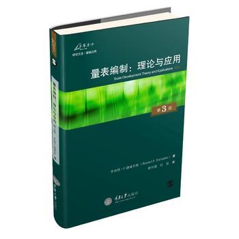 量表编制:理论与应用(原书第3版)