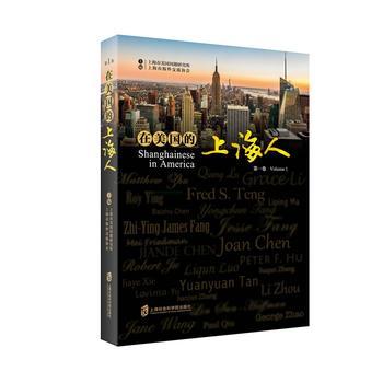 在美国的上海人(第一卷)