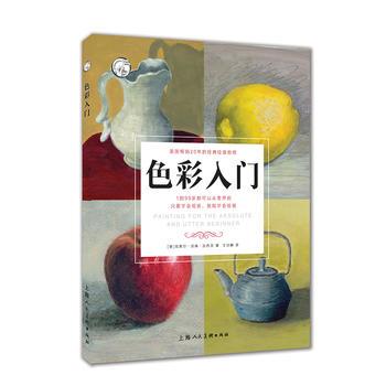 西方经典美术技法译丛:色彩入门