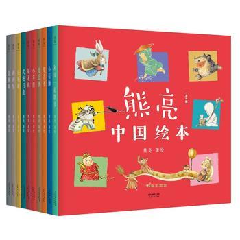 熊亮·中国绘本(全10册)