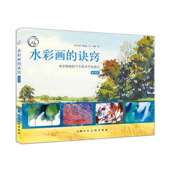 西方经典美术技法译丛:水彩画的诀窍(畅销版)