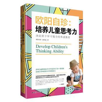 欧阳自珍:培养儿童思考力