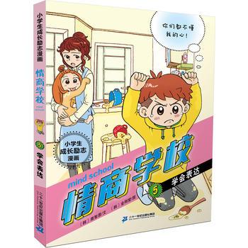 小学生成长励志漫画 情商学校 5 学会表达