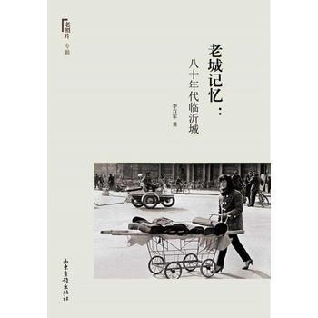 老城记忆:八十年代临沂城