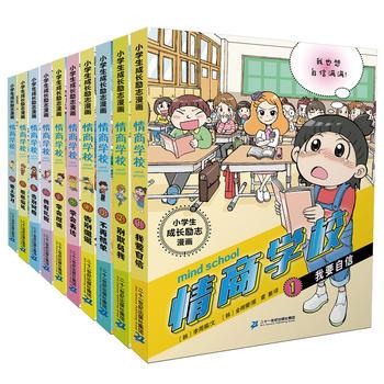 小学生成长励志漫画·情商学校(共10册,25元/每册)
