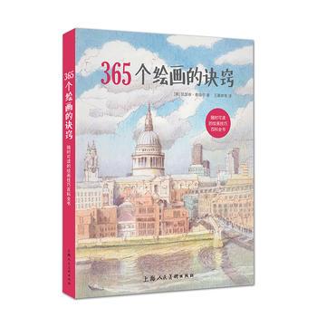 西方经典美术技法译丛:365个绘画的诀窍