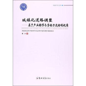 卓越学术文库 城镇化道路调整:基于产业转移与劳动力流动的视角