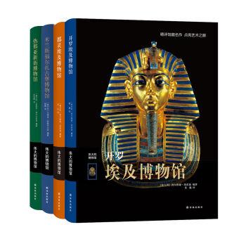 伟大的博物馆:文艺复兴与埃及之美(套装全四册)