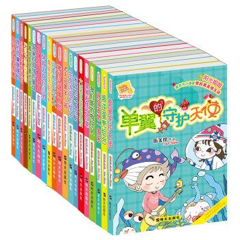 阳光姐姐小书房(20册套装)