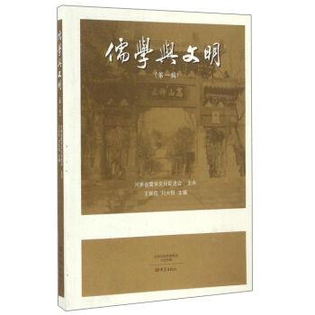 儒学与文明(第1辑)