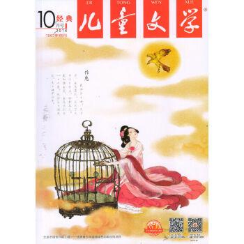 儿童文学少年双本套装(选萃+经典)2016年10月号