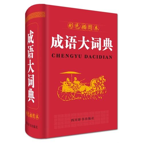 成语大词典(彩色插图本)