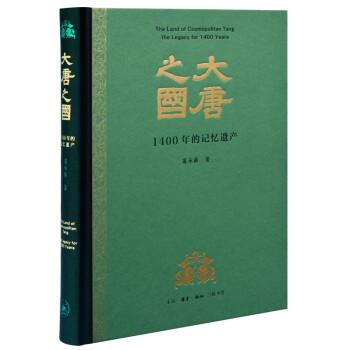 大唐之国:1400年的记忆遗产(精装)