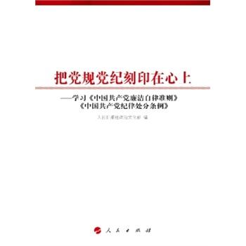 把党规党纪刻印在心上:学习《中国共产党廉洁自律准则》《中国共产党纪律处分条例》