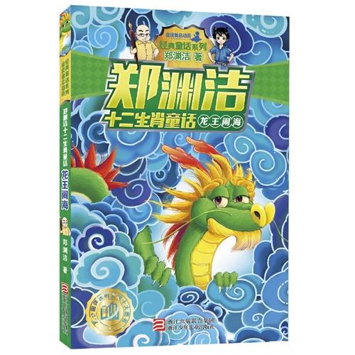 郑渊洁十二生肖童话:龙王闹海