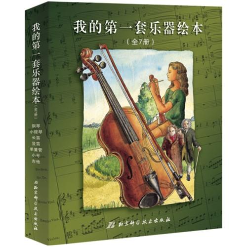 我的第一套乐器绘本(套装)
