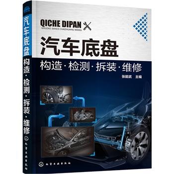 汽车底盘构造·检测·拆装·维修