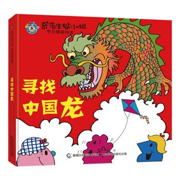 奇先生妙小姐节日精装绘本 寻找中国龙